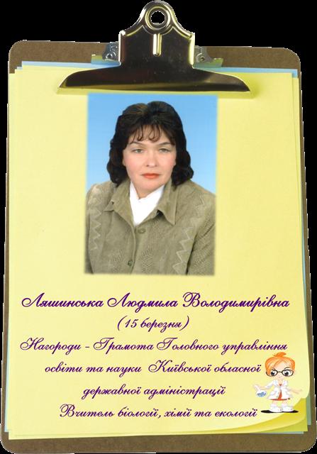 ЛЛВ  Ляшинська Людмила Володимирівна