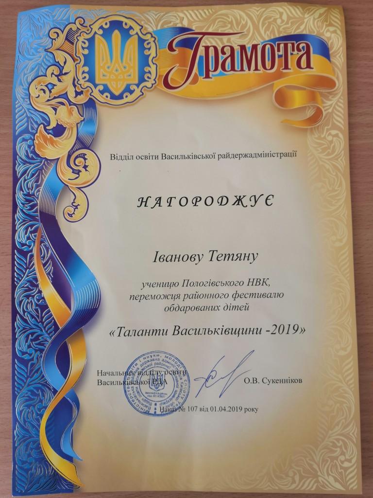 Іванова e1568561526729 768x1024 Наші досягнення