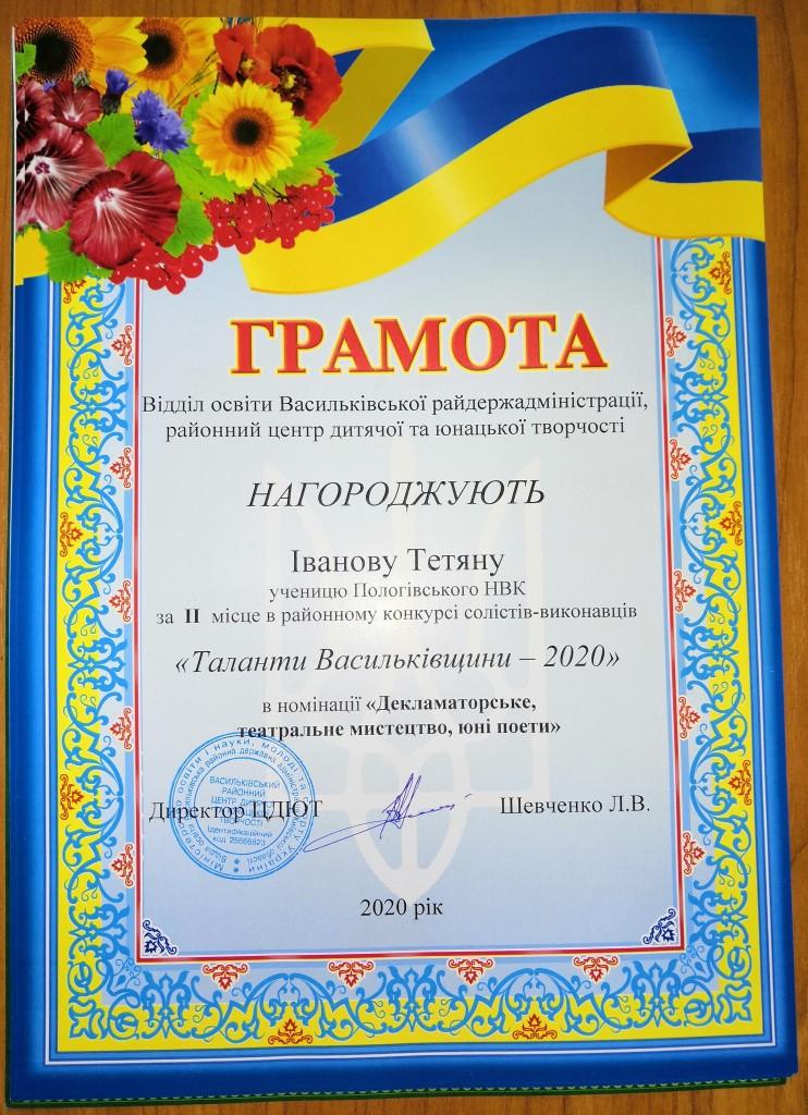Івановій Т.1 e1602579374514 742x1024 Наші досягнення