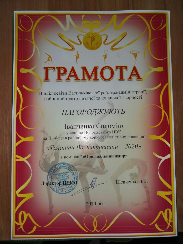 Іванченко Соломії e1602579435981 768x1024 Наші досягнення