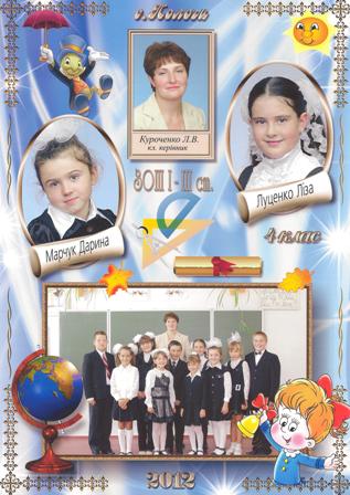 018  Випуск 2012 року 4 клас