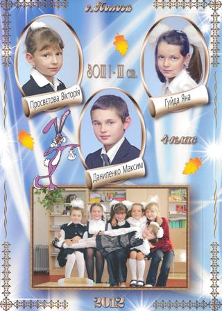 020  Випуск 2012 року 4 клас