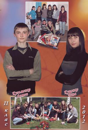 1  Випуск 2012 11 клас