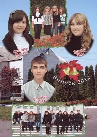 1  Випуск 2012 9 клас