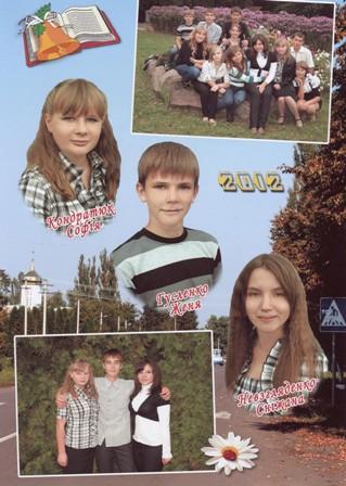 3  Випуск 2012 9 клас