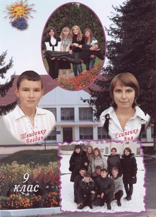 4  Випуск 2012 9 клас