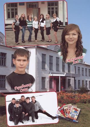 5  Випуск 2012 9 клас