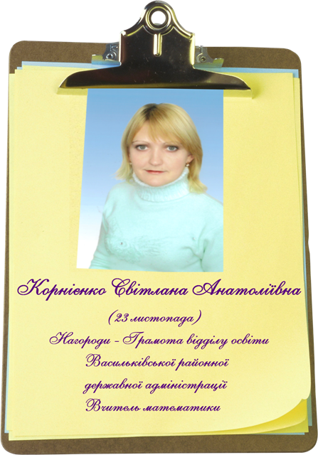 Korniyenko  Корнієнко Світлана Анатоліївна