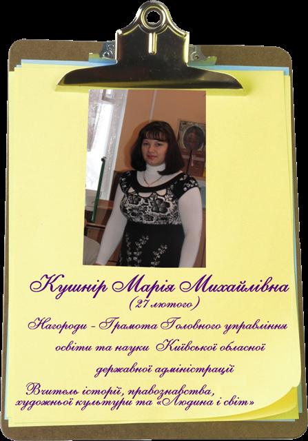 Kushnir  Кушнір Марія Михайлівна