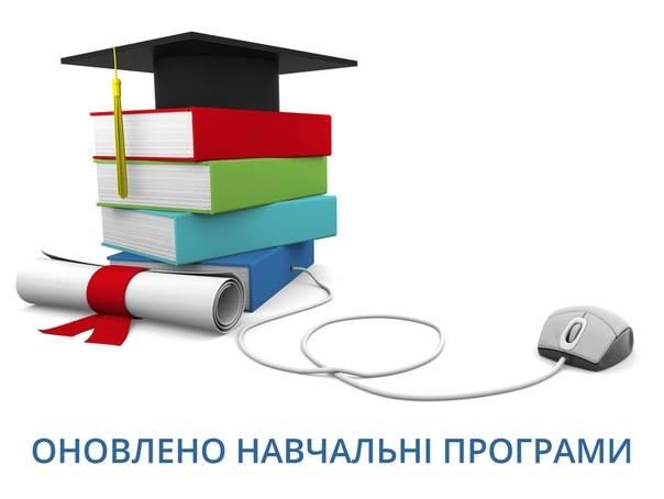 програми Навчальні програми для 1 11 класів загальноосвітніх навчальних закладів за Новим Державним стандартом
