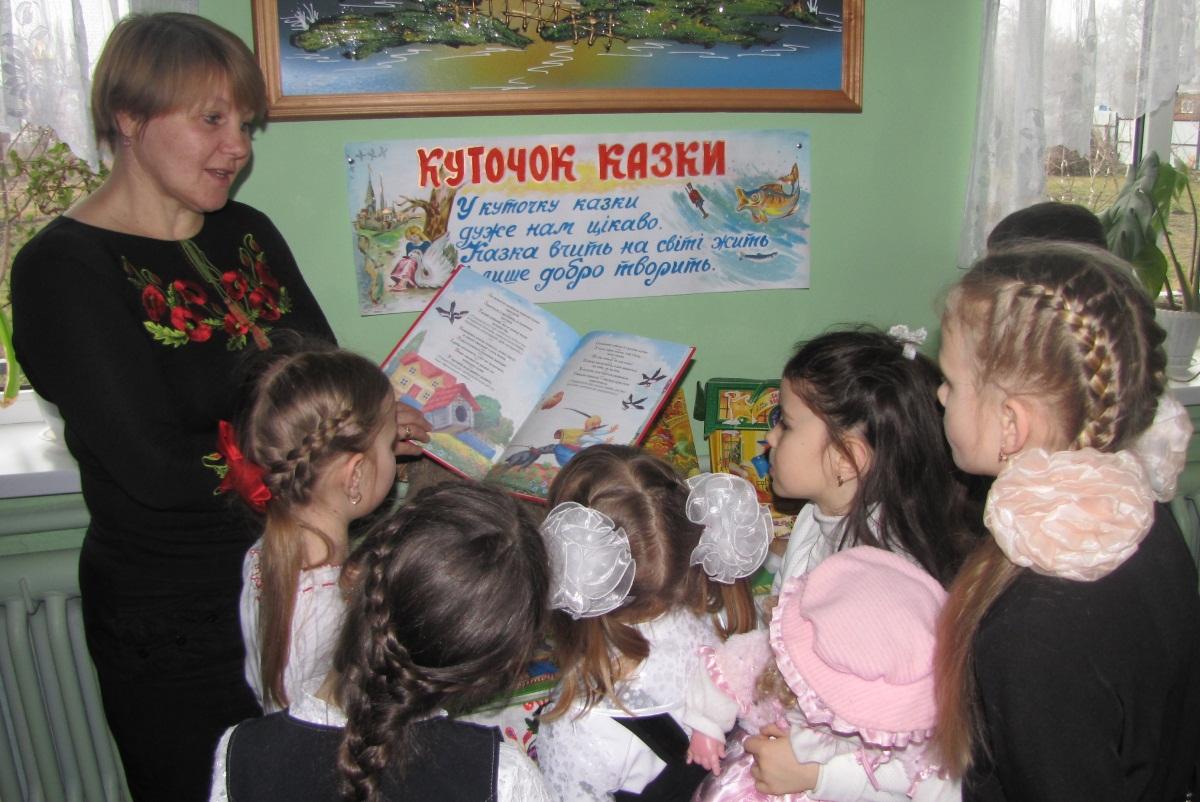 1 клас Пологи Казкова зона Фото першого класу