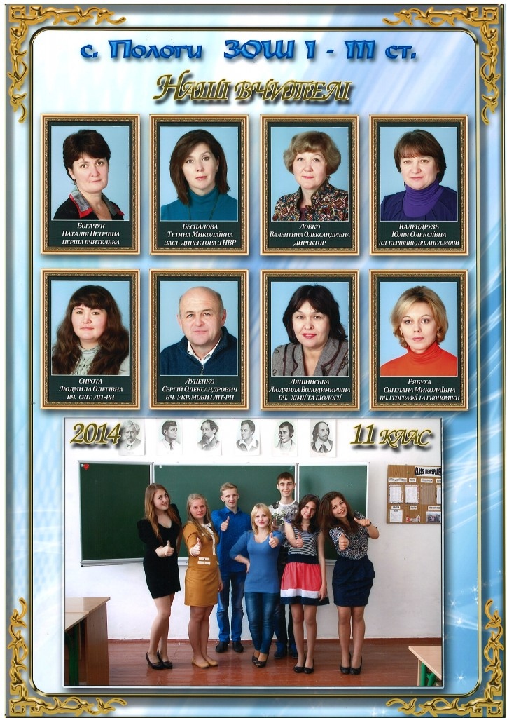 11 клас Випуск 2014 1 724x1024 11 клас Випуск 2014