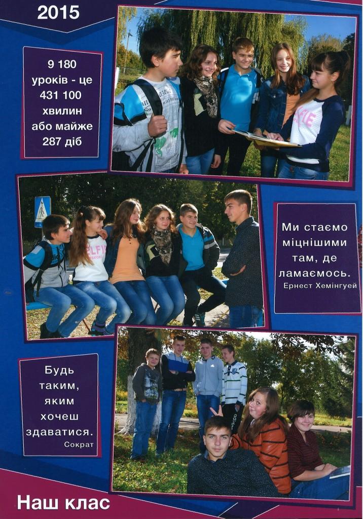 9 клас 2 716x1024 Випуск 2015 (9 клас)
