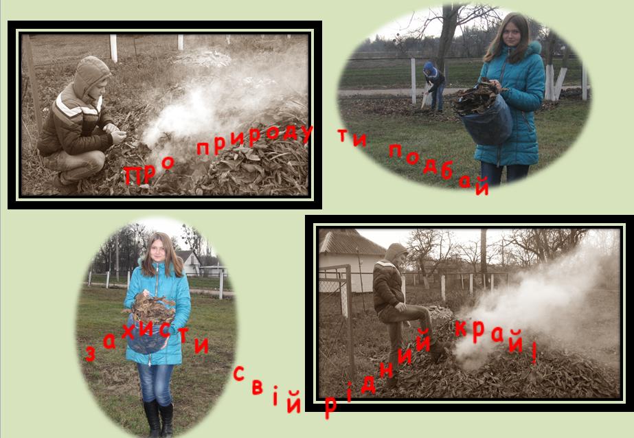 Заклик Пологи 2 Всеукраїнська соціально екологічна акція для школярів «Створи свій кліматичний заклик»