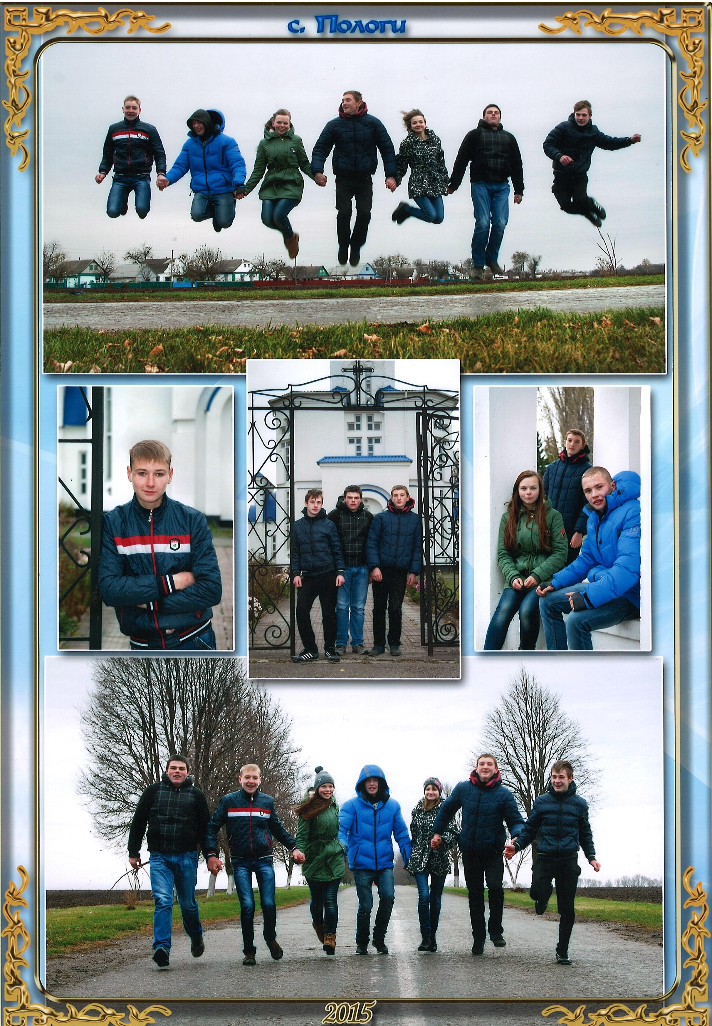 11 клас 01 Випуск 2015 (11 клас)