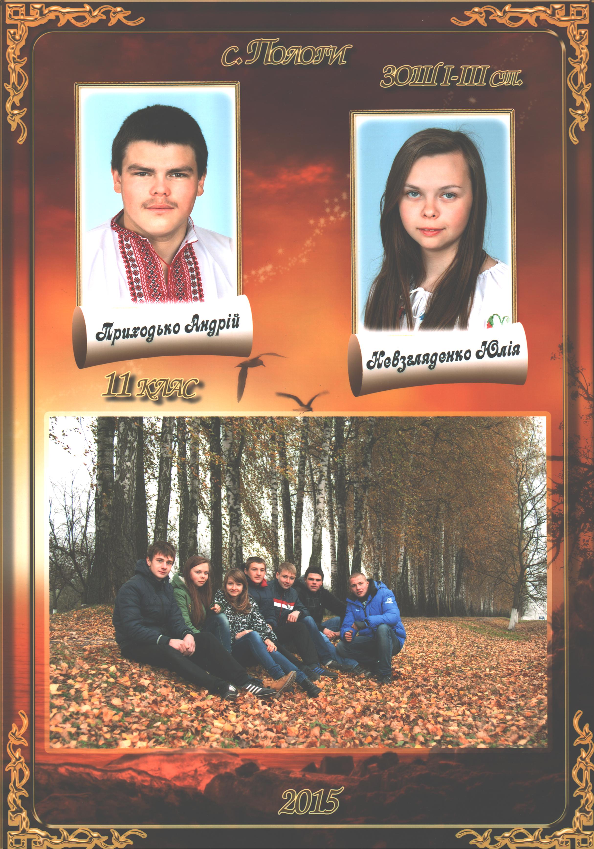 11 клас 3 Випуск 2015 (11 клас)