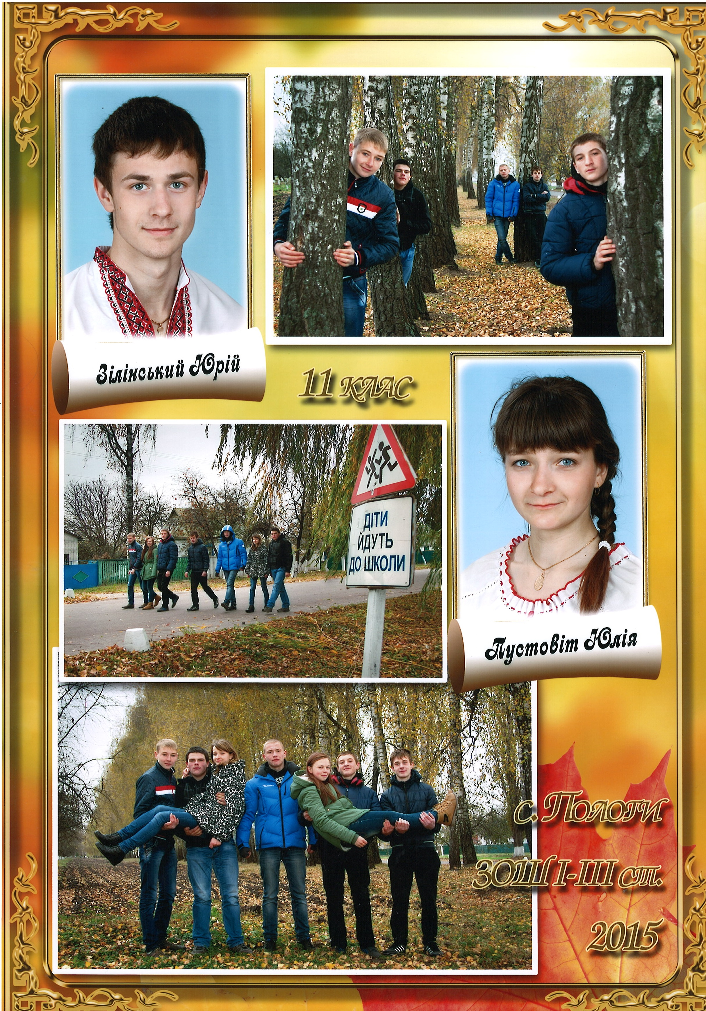 11 клас 4 Випуск 2015 (11 клас)