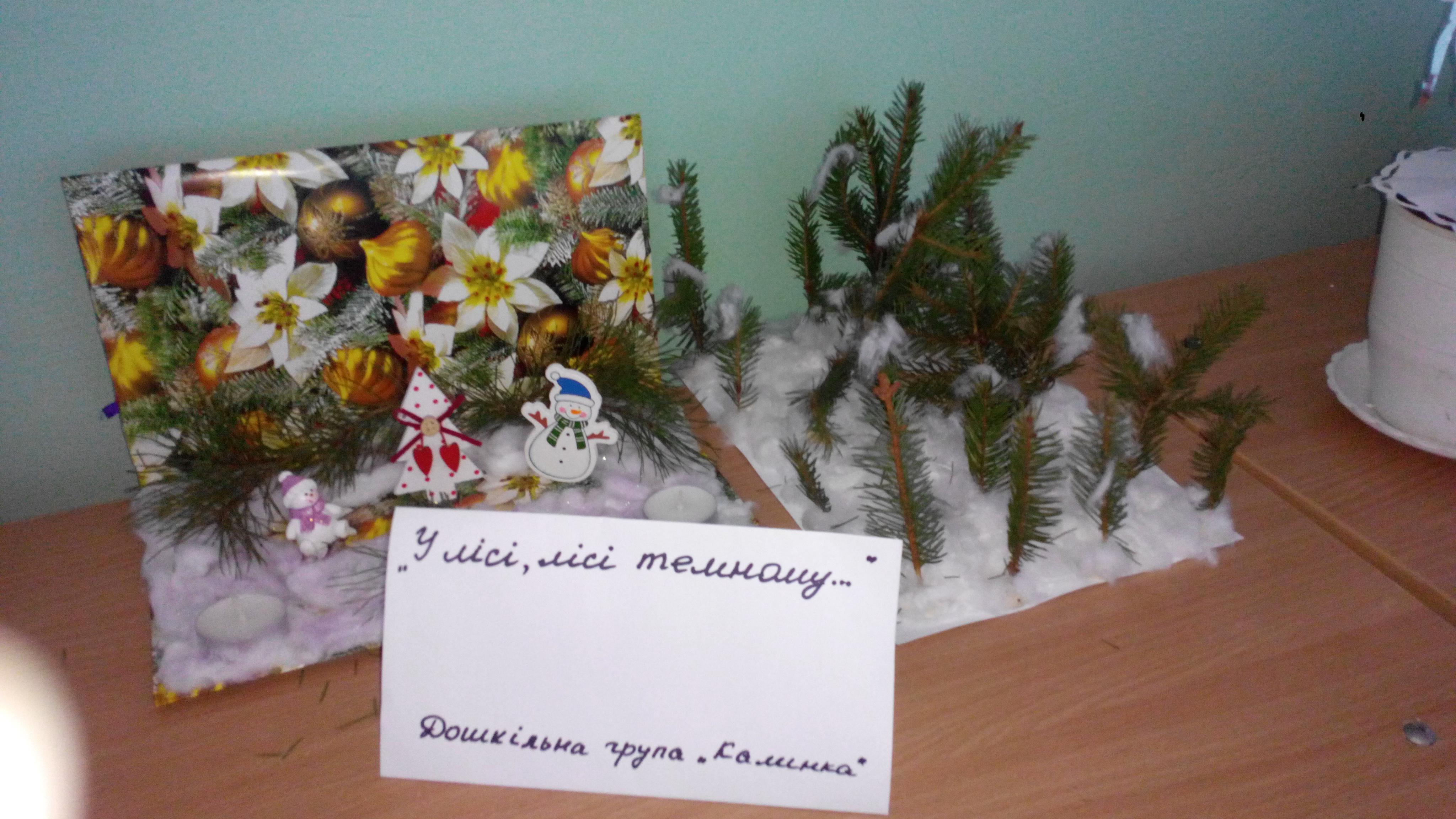 Садочок Конкурс новорічної композиції