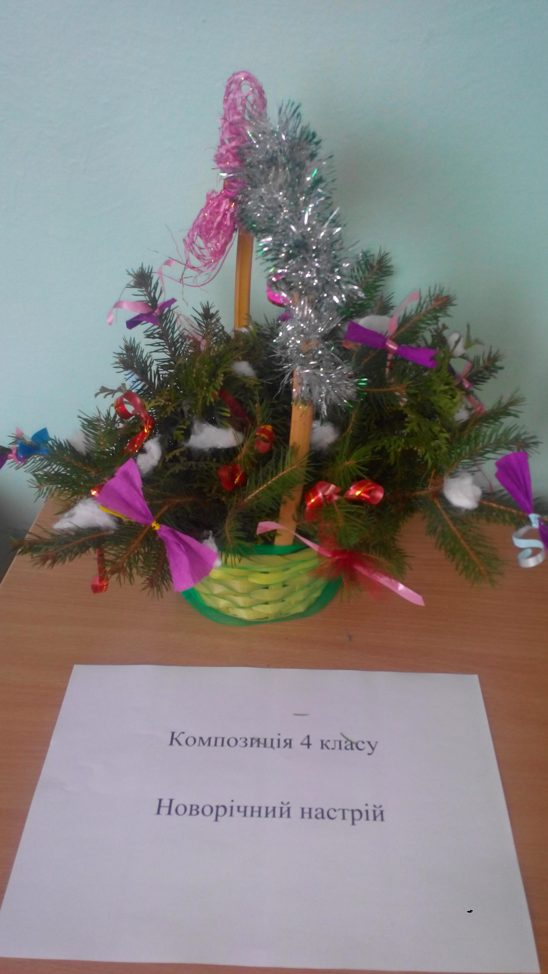 4 клас Конкурс новорічної композиції