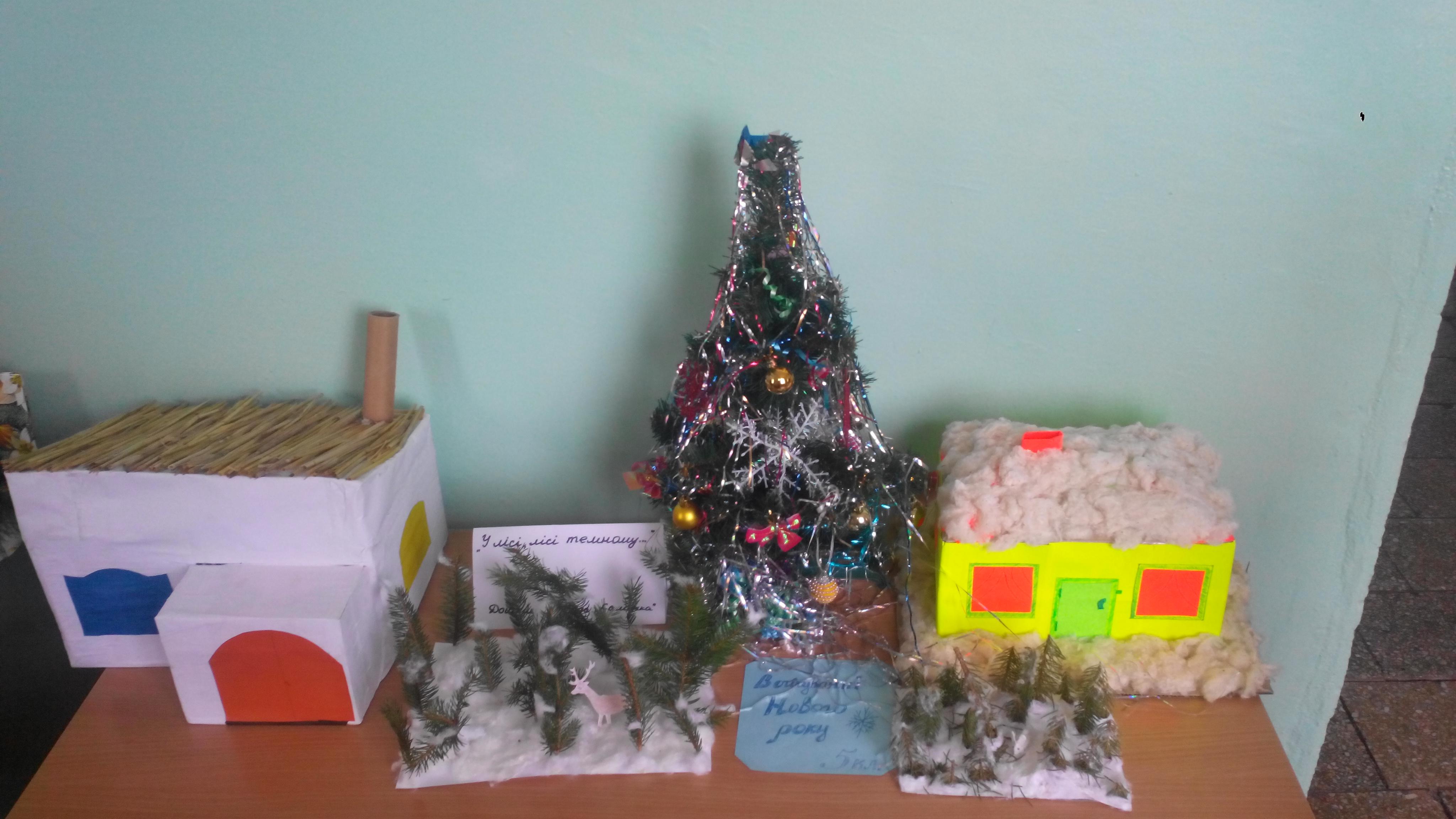 5 клас Конкурс новорічної композиції