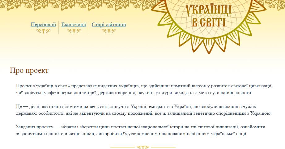 Українці в світі Корисні посилання