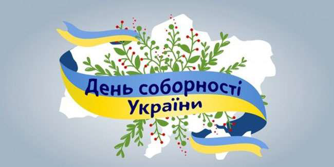 День злуки України 22 січня   День соборності (день Злуки) України