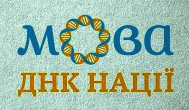 ДНК нації Міжнародний день рідної мови