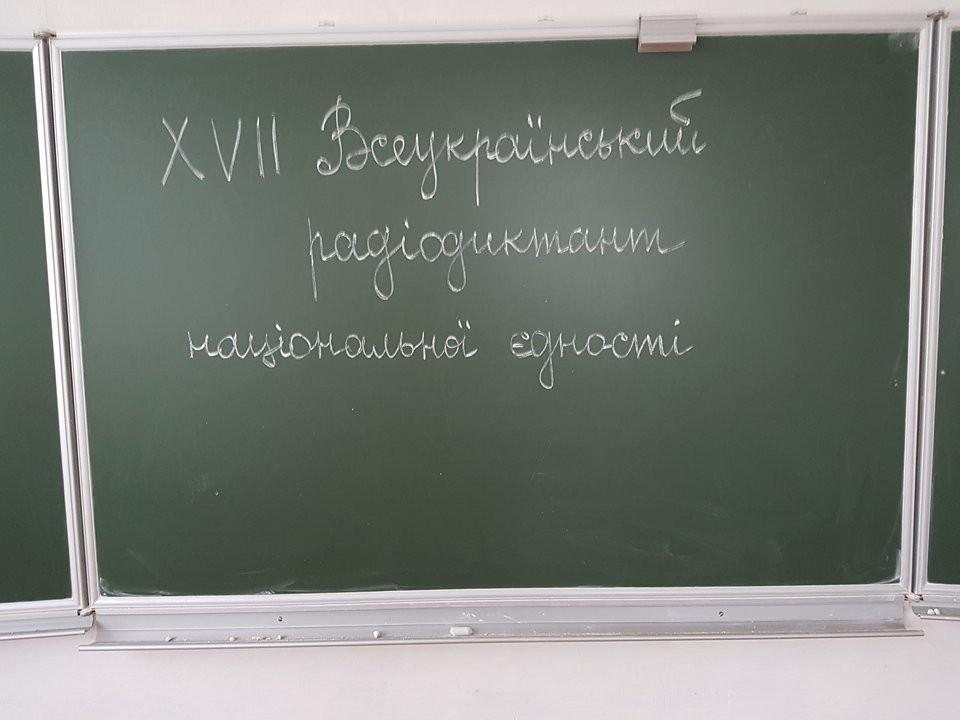VІІ Всеукраїнський радіодиктант національної єдності e1510283539847 ХVІІ Всеукраїнський радіодиктант національної єдності