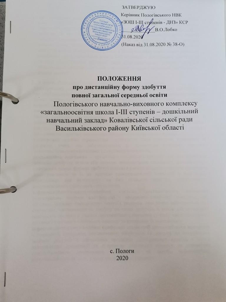 про дистанційну форму Пологівського НВК e1614357183364 768x1024 Документи НВК