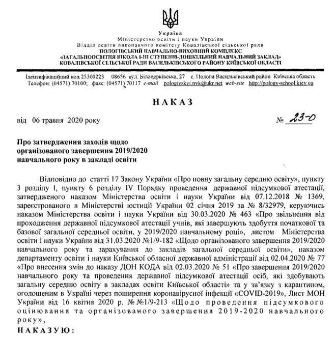 закінчення н.р. e1588936130613 Наказ по НВК Про затвердження заходів щодо організованого завершення 2019 2020 н.р.
