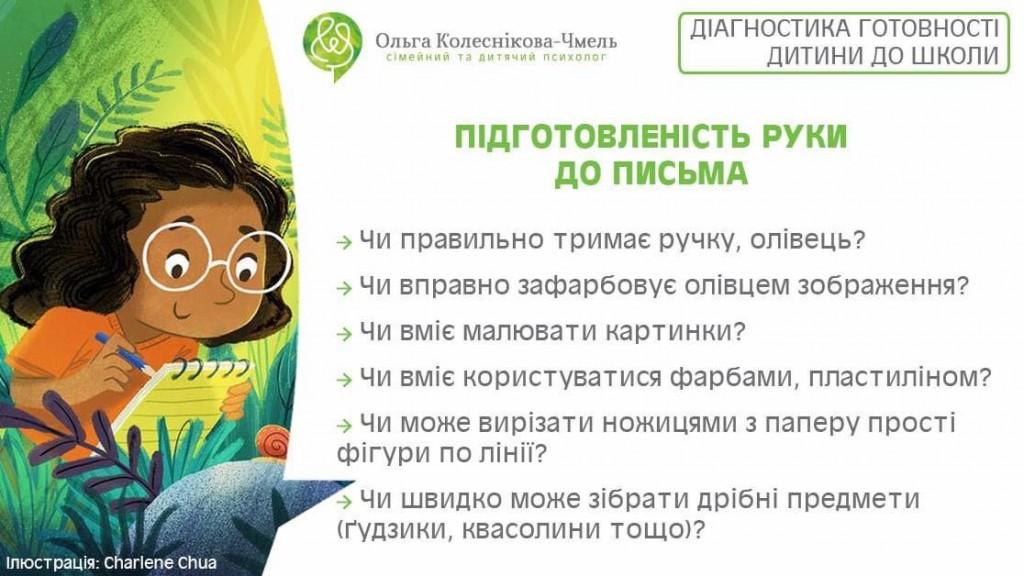 до школи 6 e1617028631116 1024x576 Готовність дитини до школи